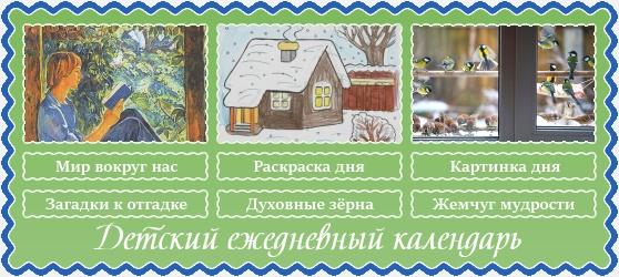 22 января. Православный детский календарь