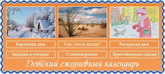 23 января. Православный детский календарь