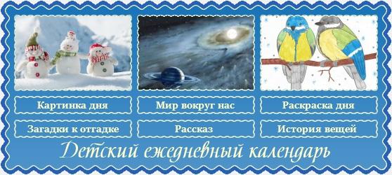 24 января. Православный детский календарь