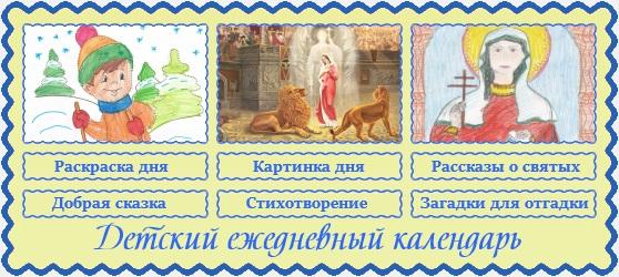 25 января. Православный детский календарь