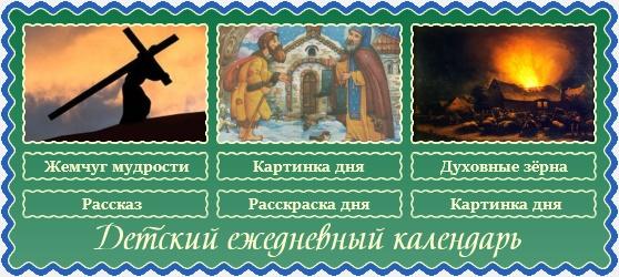 26 января. Православный детский календарь
