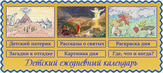 27 января. Православный детский календарь