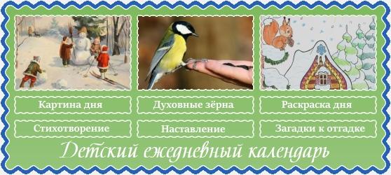 29 января. Православный детский календарь