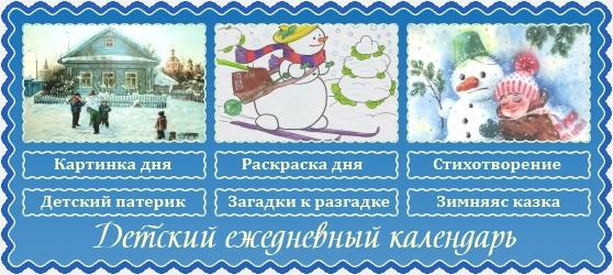 3 января. Православный детский календарь