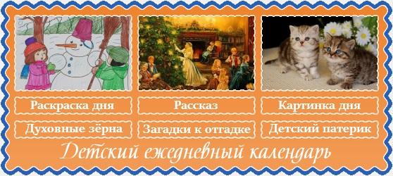 30 января. Православный детский календарь