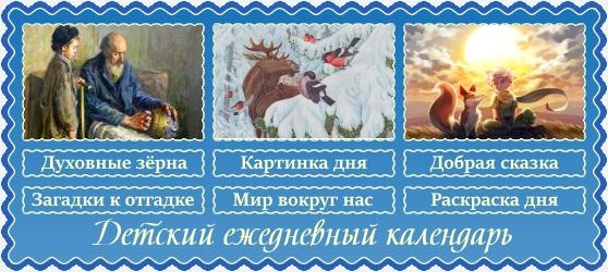 31 января. Православный детский календарь