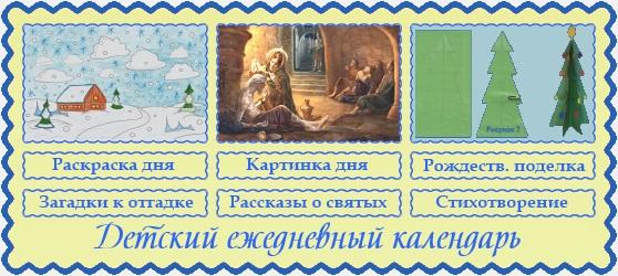 4 января. Православный детский календарь