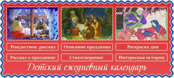 7 января. Православный детский календарь