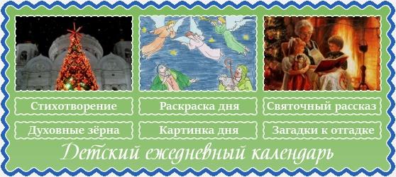 8 января. Православный детский календарь