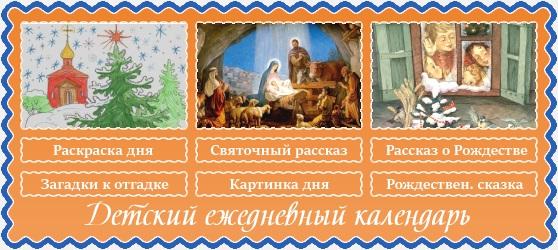 9 января. Православный детский календарь