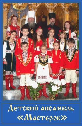 Детский ансамбль Мастерок