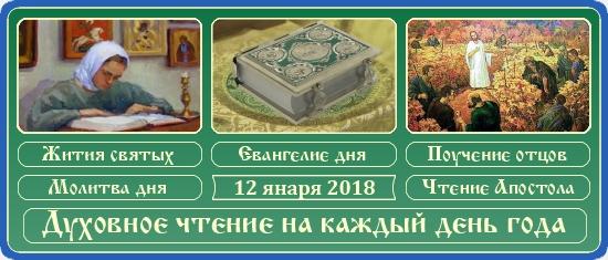 Духовное чтение на 12 января 2018