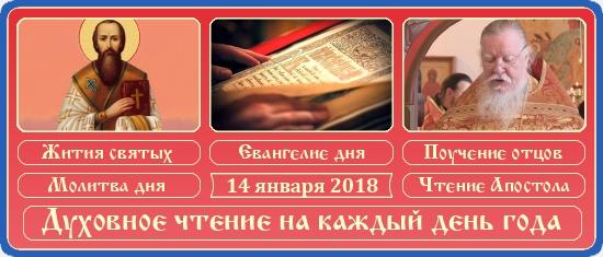 Духовное чтение на 14 января 2018