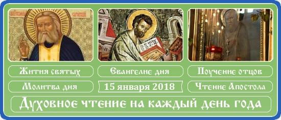 Духовное чтение на 15 января 2018
