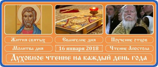 Духовное чтение на 16 января 2018