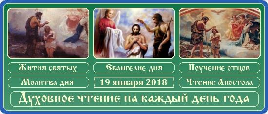 Духовное чтение на 19  января 2018