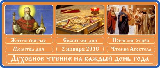 Духовное чтение на 2 января 2018