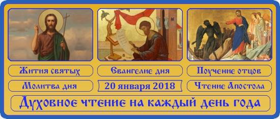Духовное чтение на 20  января 2018