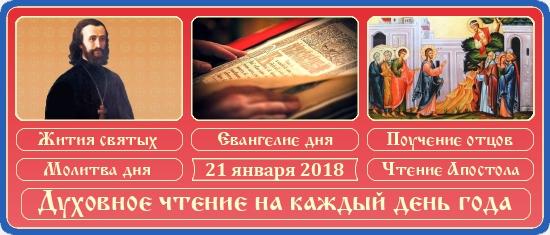 Духовное чтение на 21  января 2018
