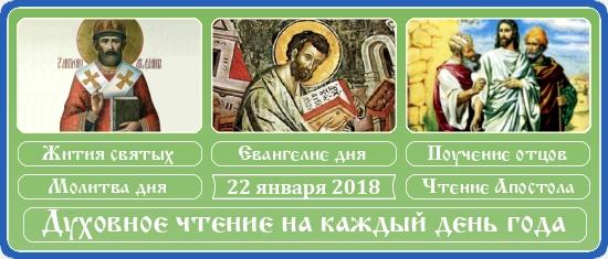 Духовное чтение на 22 января 2018
