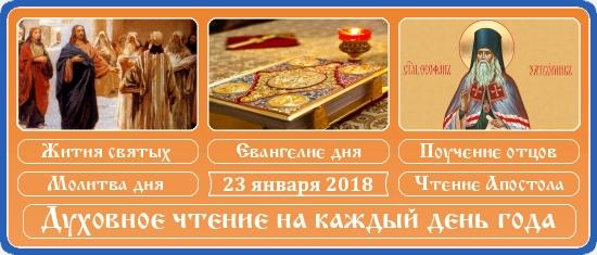 Духовное чтение на 23 января 2018