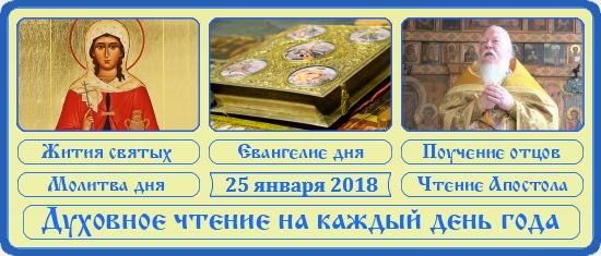 Духовное чтение на 25 января 2018
