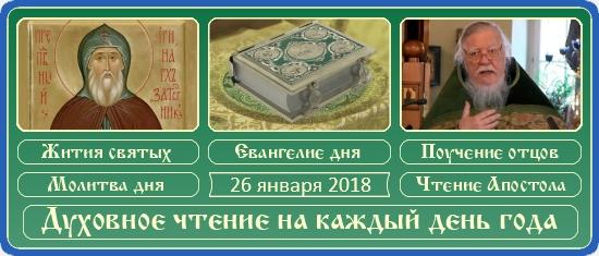 Духовное чтение на 26 января 2018