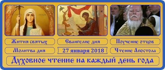 Духовное чтение на 27 января 2018