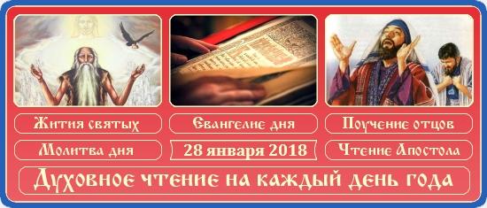 Духовное чтение на 28 января 2018