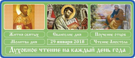Духовное чтение на 29 января 2018 2