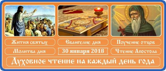 Духовное чтение на 30 января 2018 2