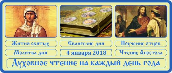 Духовное чтение на 4 января 2018