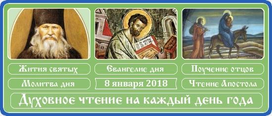 Духовное чтение на 8 января 2018