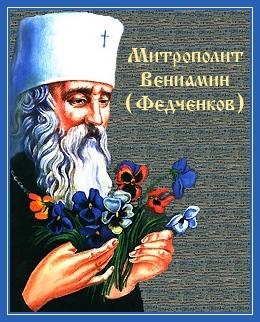 Митрополит Вениамин Федченков