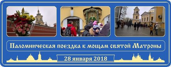 Поездка к мощам святой Матроны 28 января 2018 - 3