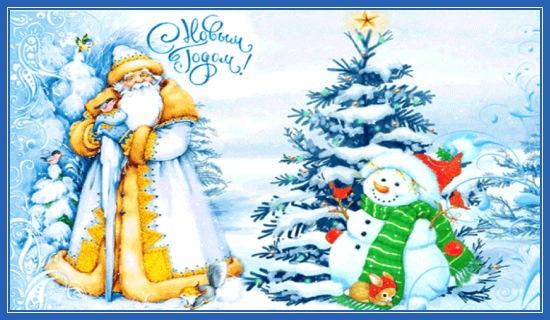 С Новым Годом. Дед Мороз и снеговик