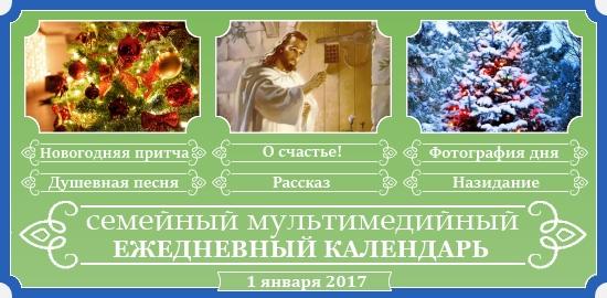 Семейный православный календарь на 1 января