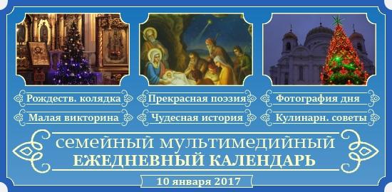 Семейный православный календарь на 10 января