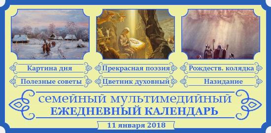Семейный православный календарь на 11 января