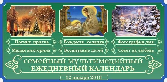 Семейный православный календарь на 12 января