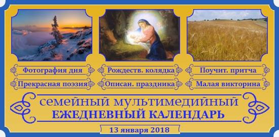 Семейный православный календарь на 13 января