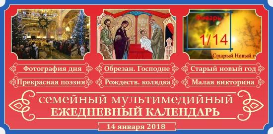 Семейный православный календарь на 14 января