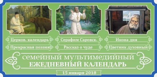 Семейный православный календарь на 15 января
