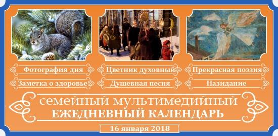 Семейный православный календарь на 16 января