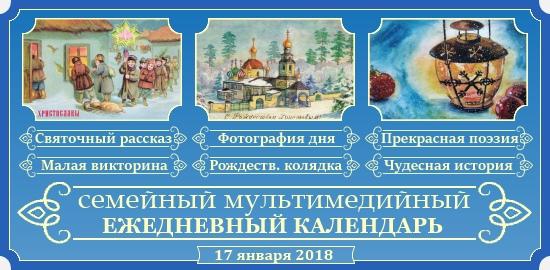 Семейный православный календарь на 17 января