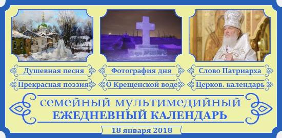 Семейный православный календарь на 18 января