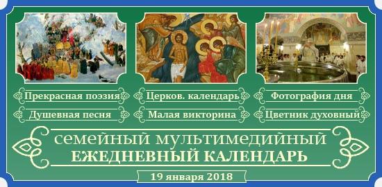 Семейный православный календарь на 19 января