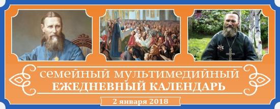 Семейный православный календарь на 2 января