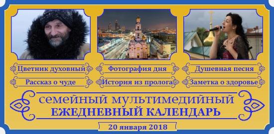 Семейный православный календарь на 20 января