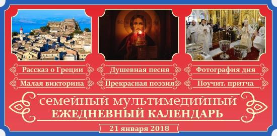 Семейный православный календарь на 21 января